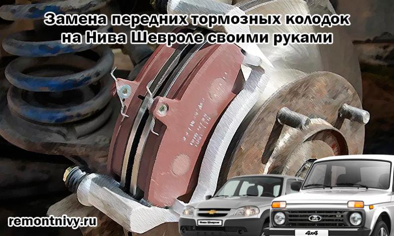 Замена передних тормозных колодок на Нива Шевроле своими руками