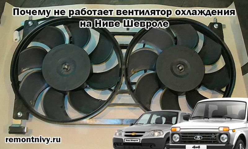 Почему не работает вентилятор охлаждения на Ниве Шевроле